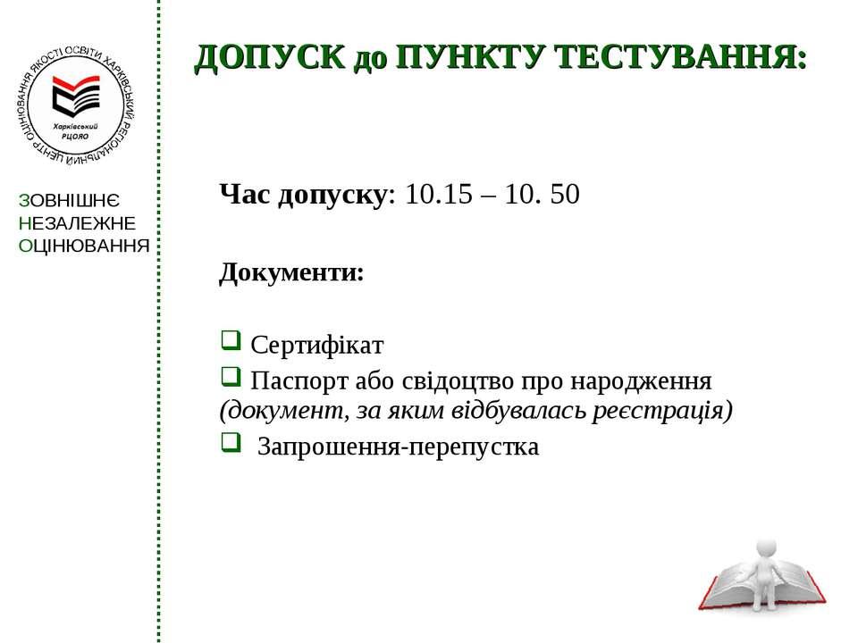 ДОПУСК до ПУНКТУ ТЕСТУВАННЯ: Час допуску: 10.15 – 10. 50 Документи: Сертифіка...