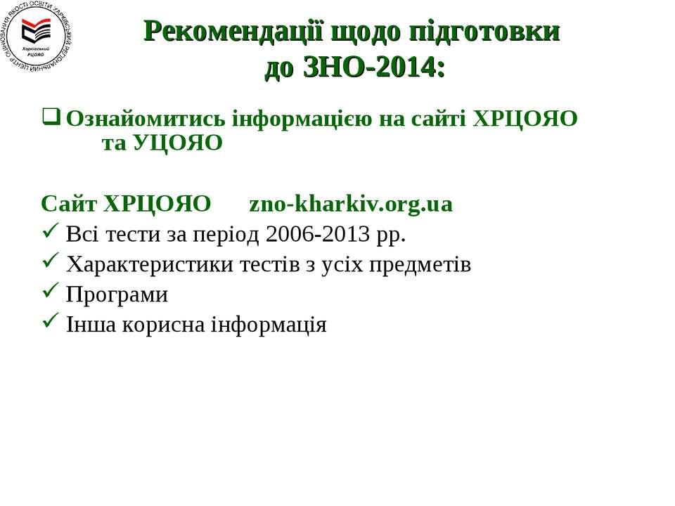 Ознайомитись інформацією на сайті ХРЦОЯО та УЦОЯО Cайт ХРЦОЯО zno-kharkiv.org...