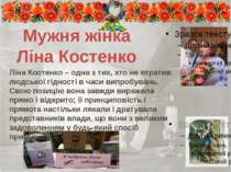 Мужня жінка Ліна Костенко Ліна Костенко – одна з тих, хто не втратив людської...