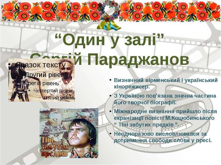 Визначний вірменський і український кінорежисер. З Україною пов'язана значна ...