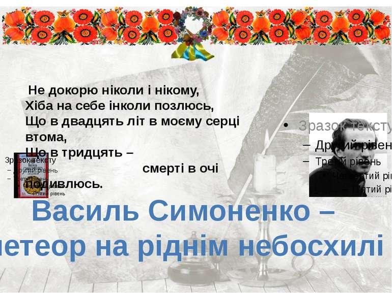 Василь Симоненко – метеор на ріднім небосхилі Не докорю ніколи і нікому, Хіба...