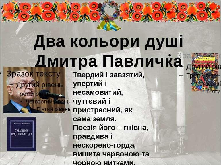 Два кольори душі Дмитра Павличка Твердий і завзятий, упертий і несамовитий, ч...