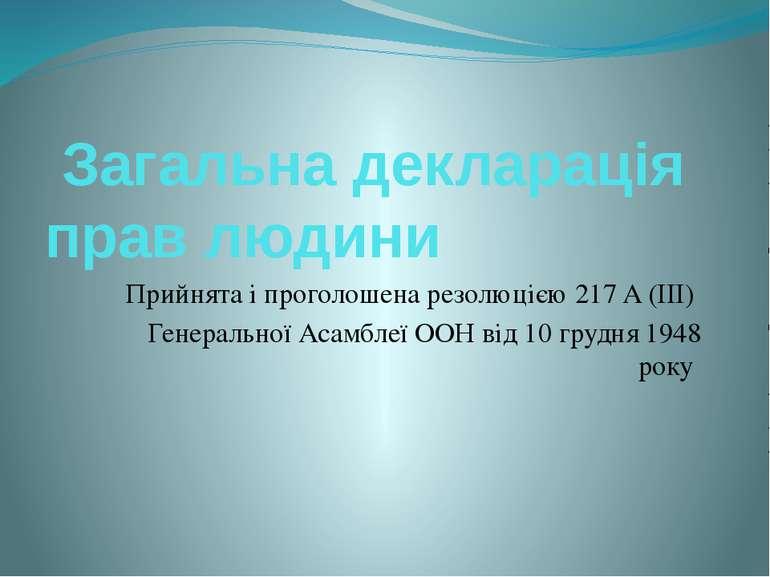 Загальна декларація прав людини Прийнята і проголошена резолюцією 217 A (III)...