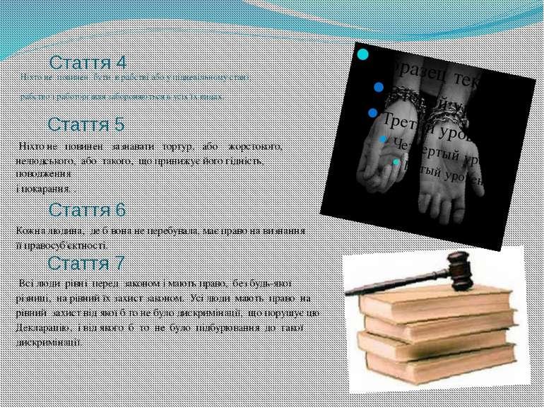 Стаття 4 Ніхто не повинен бути в рабстві або у підневільному стані; рабство і...