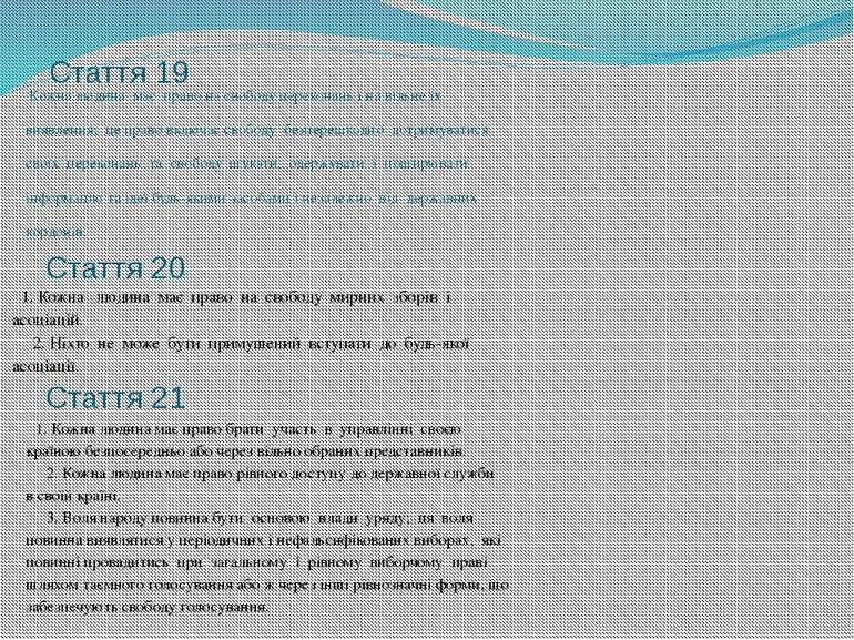 Стаття 19 Кожна людина має право на свободу переконань і на вільне їх виявлен...