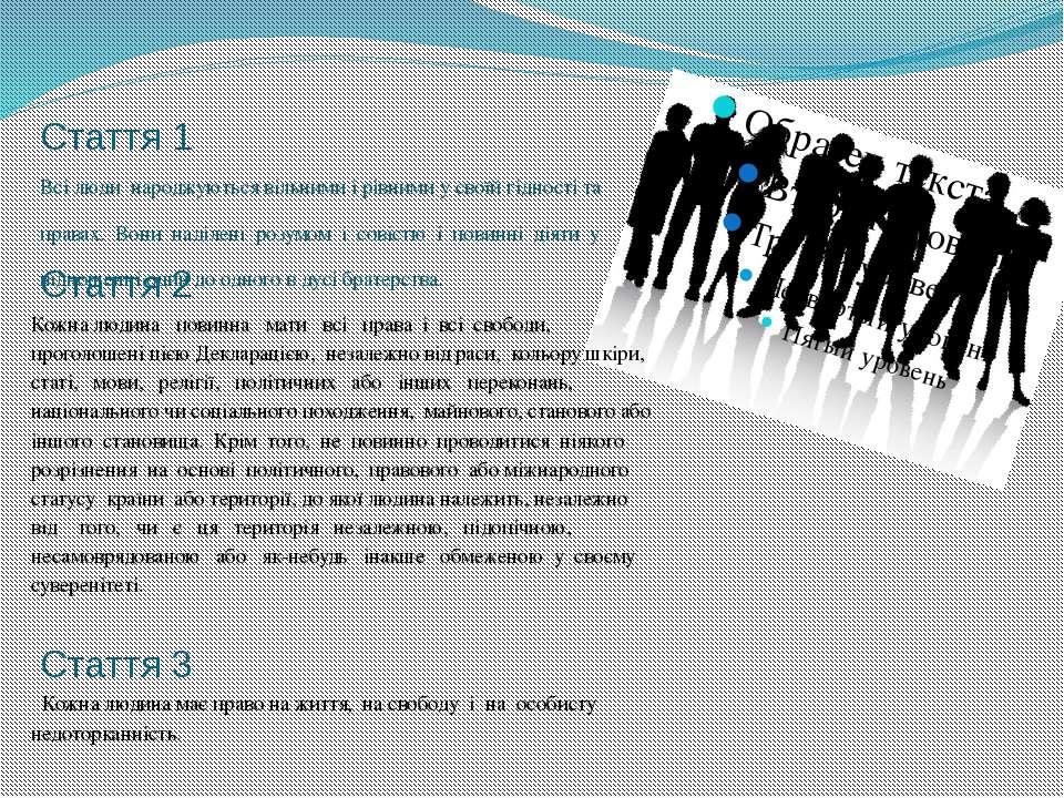 Стаття 1 Всі люди народжуються вільними і рівними у своїй гідності та правах....