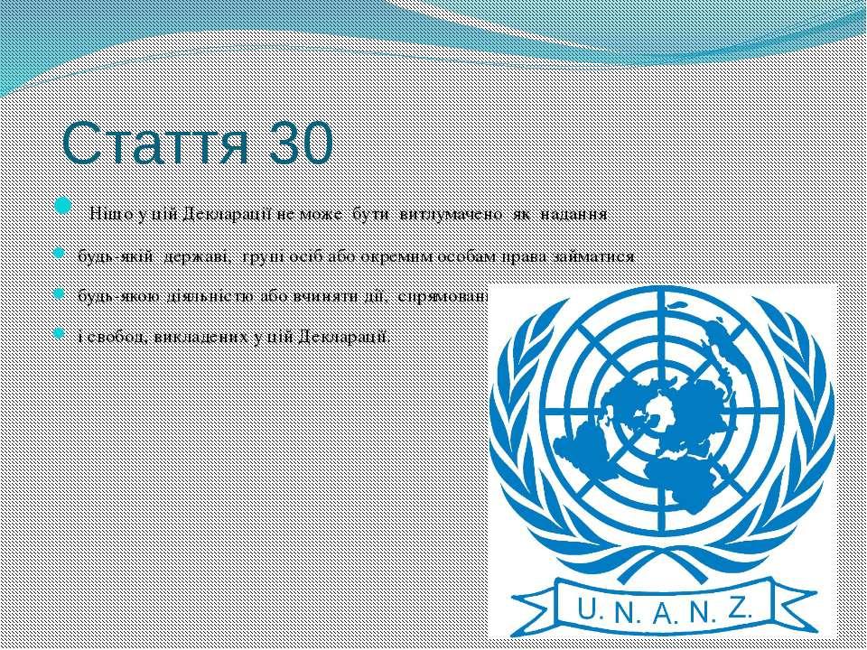 Стаття 30 Ніщо у цій Декларації не може бути витлумачено як надання будь-якій...