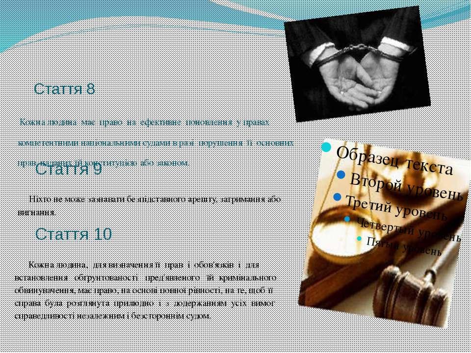 Стаття 8 Кожна людина має право на ефективне поновлення у правах компетентним...