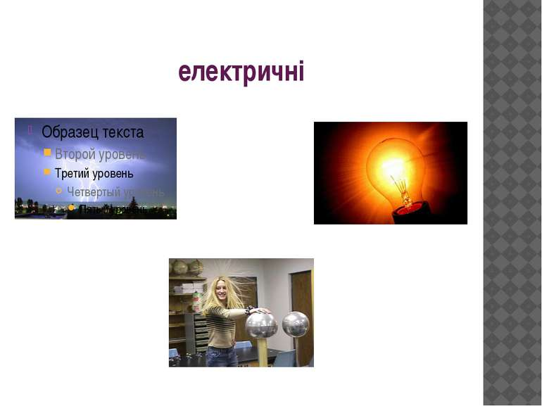 електричні
