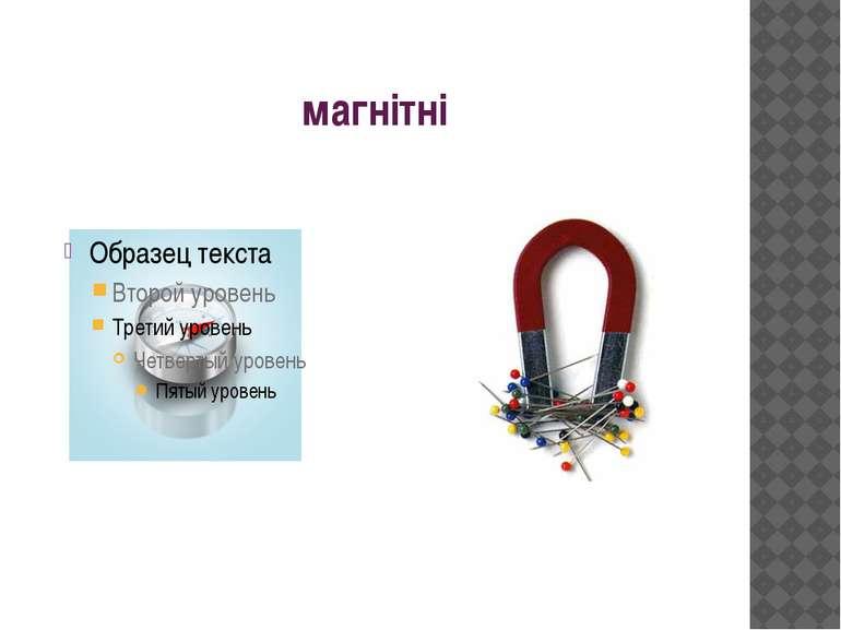 магнітні