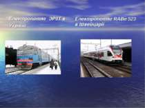 Електропотяг ЭР9Т в Україні Електропотяг RABe 523 в Швейцарії