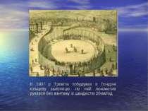 В 1807 р Тревітік побудував в Лондоні кільцеву залізницю, по якій локомотив р...