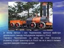 В 1834р батько і син Черепанови, кріпосні майстри уральського заводу побудува...