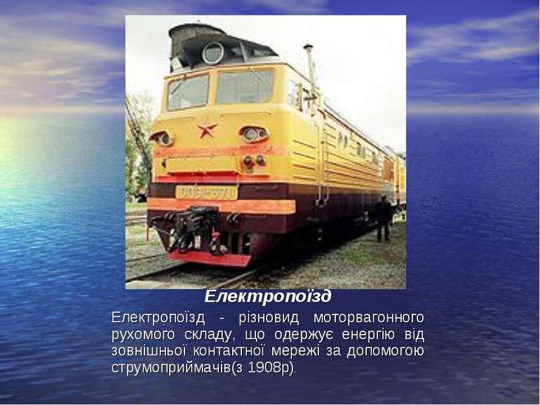 Електропоїзд Електропоїзд - різновид моторвагонного рухомого складу, що одерж...