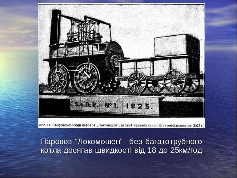 """Паровоз """"Локомошен"""" без багатотрубного котла досягав швидкості від 18 до 25км..."""