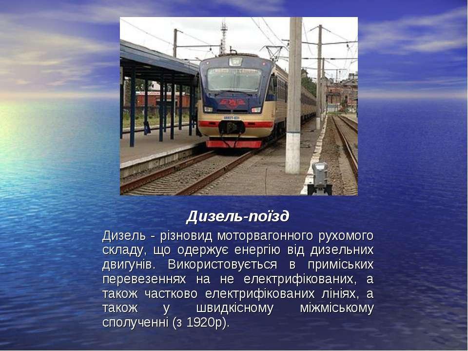 Дизель-поїзд Дизель - різновид моторвагонного рухомого складу, що одержує ене...