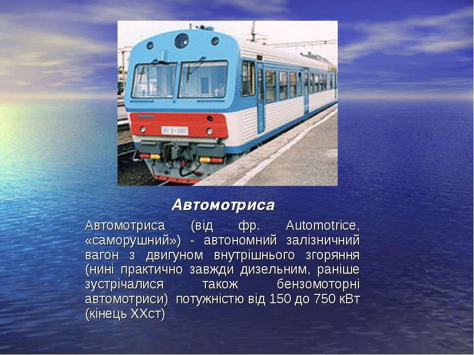 Автомотриса Автомотриса (від фр. Аutomotrice, «саморушний») - автономний залі...