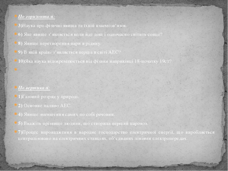 По горизонталі: 3)Наука про фізичні явища та їхній взаємозв'язок. 6) Яке явищ...