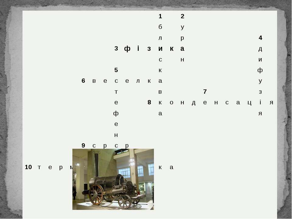 1 2 б у л р 4 3 ф і з и к а д с н и 5 к ф 6 в е с е л к а у т в 7 з е 8 к о н...