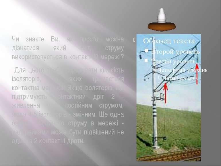 Чи знаєте Ви, як просто можна дізнатися який вид струму використовується в ко...