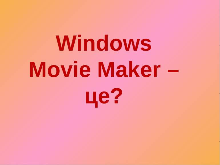 Windows Movie Maker – це?
