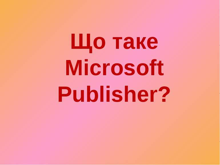Що таке Microsoft Publisher?