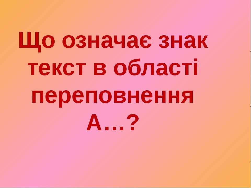 Що означає знак текст в області переповнення А…?