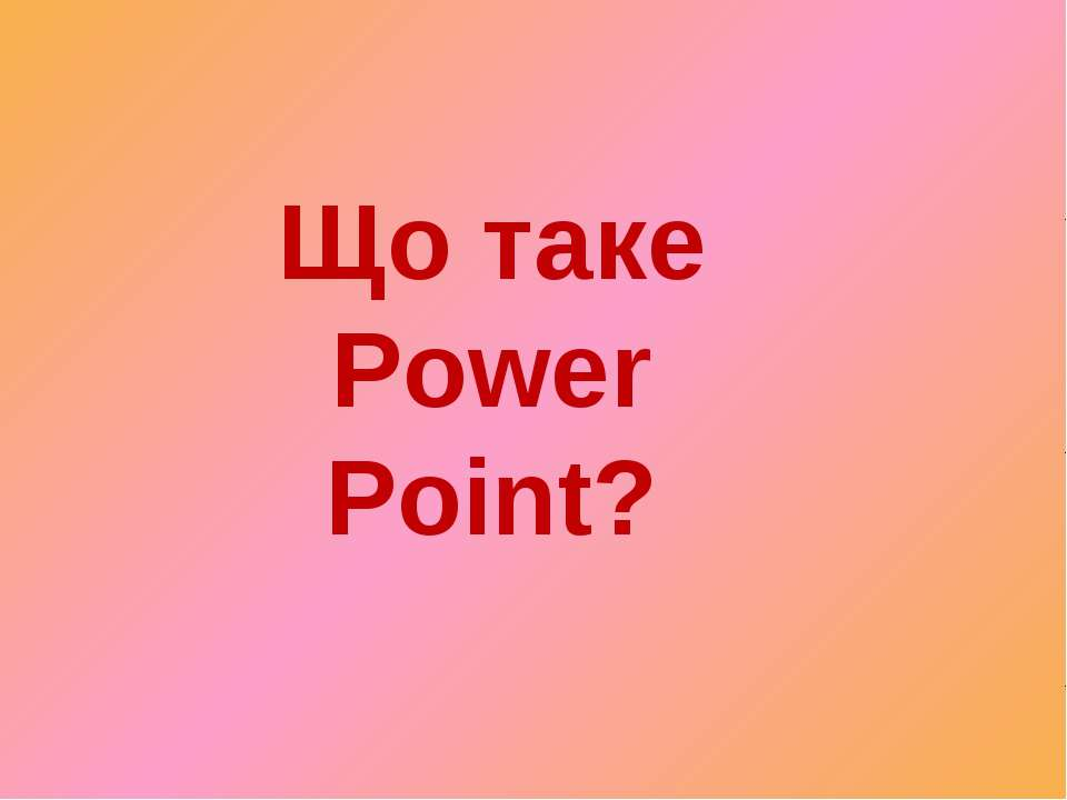 Що таке Power Point?