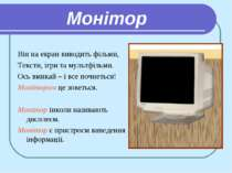 Монітор Він на екран виводить фільми, Тексти, ігри та мультфільми. Ось вмикай...
