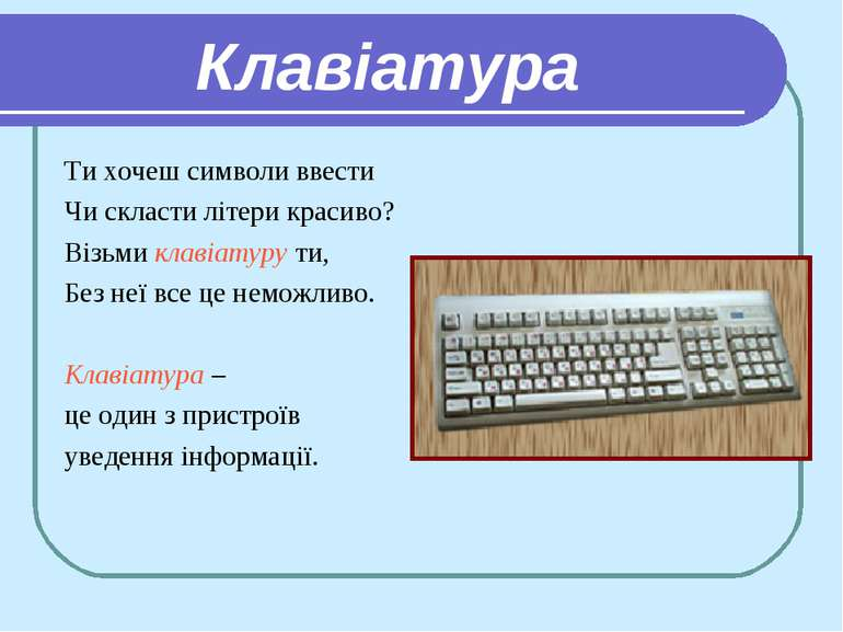 Клавіатура Ти хочеш символи ввести Чи скласти літери красиво? Візьми клавіату...