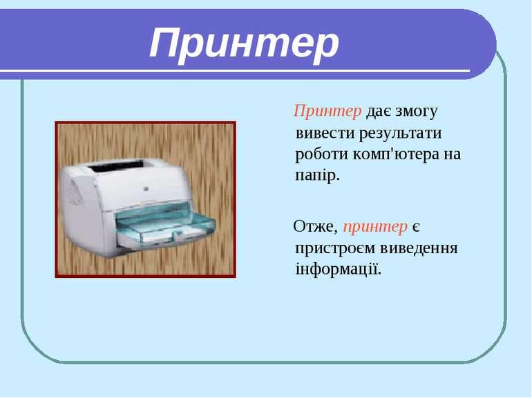 Принтер Принтер дає змогу вивести результати роботи комп'ютера на папір. Отже...