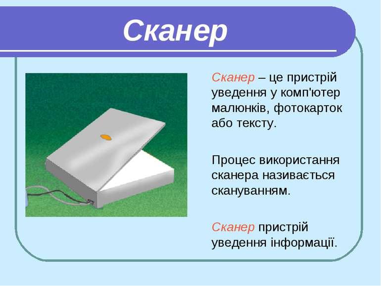 Сканер Сканер – це пристрій уведення у комп'ютер малюнків, фотокарток або тек...
