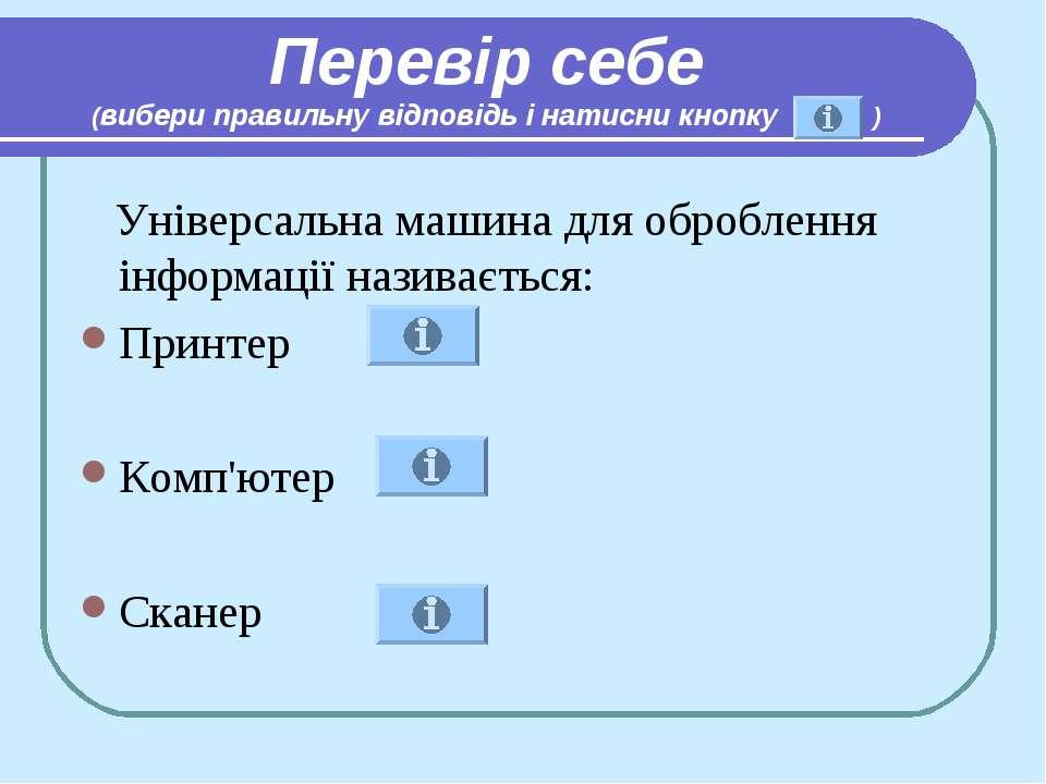 Перевір себе (вибери правильну відповідь і натисни кнопку ) Універсальна маши...