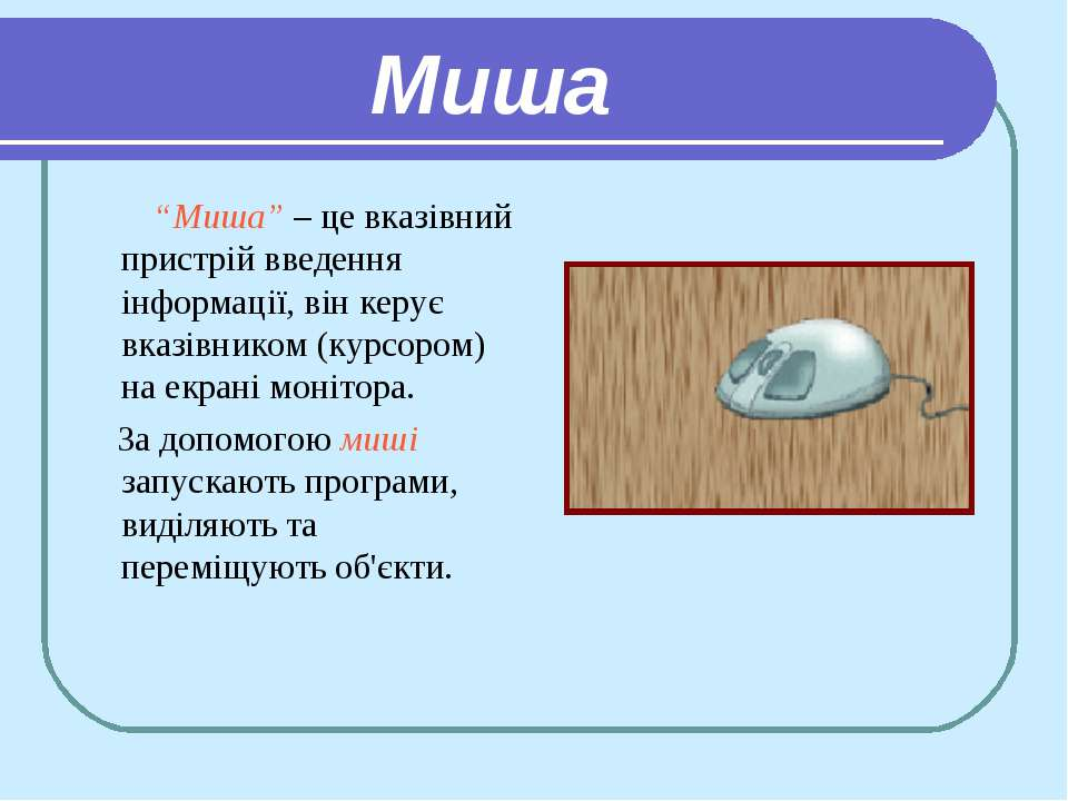 """Миша """"Миша"""" – це вказівний пристрій введення інформації, він керує вказівнико..."""