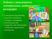 Робота з текстовими матеріалами, видавництво і поліграфія Створення документі...