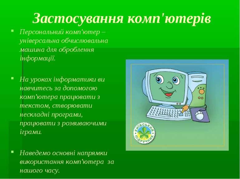 Застосування комп'ютерів Персональний комп'ютер – універсальна обчислювальна ...