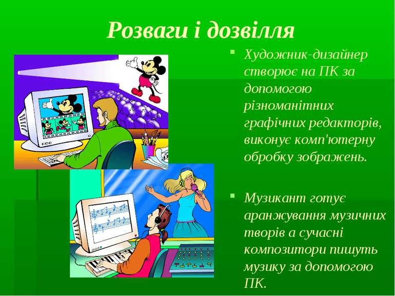 Розваги і дозвілля Художник-дизайнер створює на ПК за допомогою різноманітних...