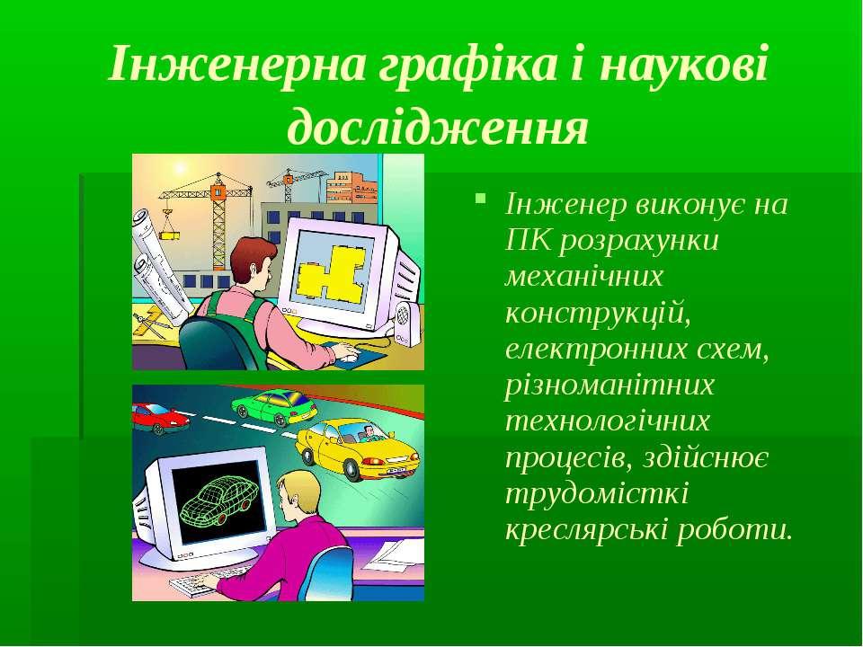 Інженерна графіка і наукові дослідження Інженер виконує на ПК розрахунки меха...