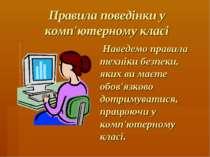 Правила поведінки у комп'ютерному класі Наведемо правила техніки безпеки, яки...