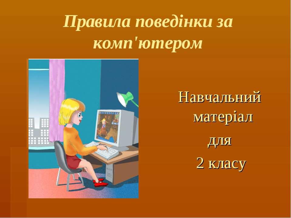 Правила поведінки за комп'ютером Навчальний матеріал для 2 класу
