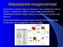 Маркування конденсаторів На великих конденсаторах позначають: тип, номінальну...
