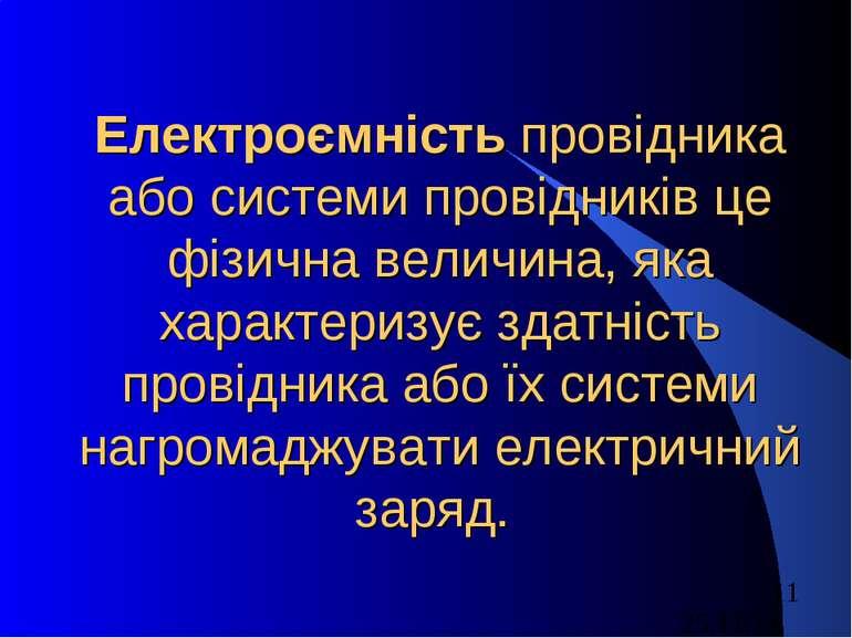 Електроємність провідника або системи провідників це фізична величина, яка ха...