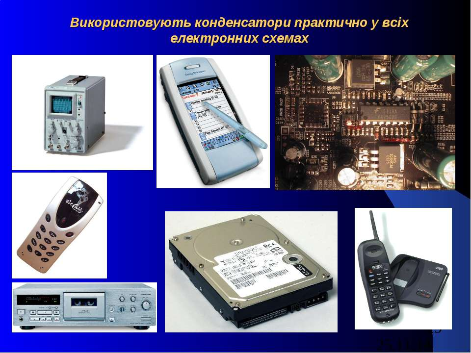 Використовують конденсатори практично у всіх електронних схемах