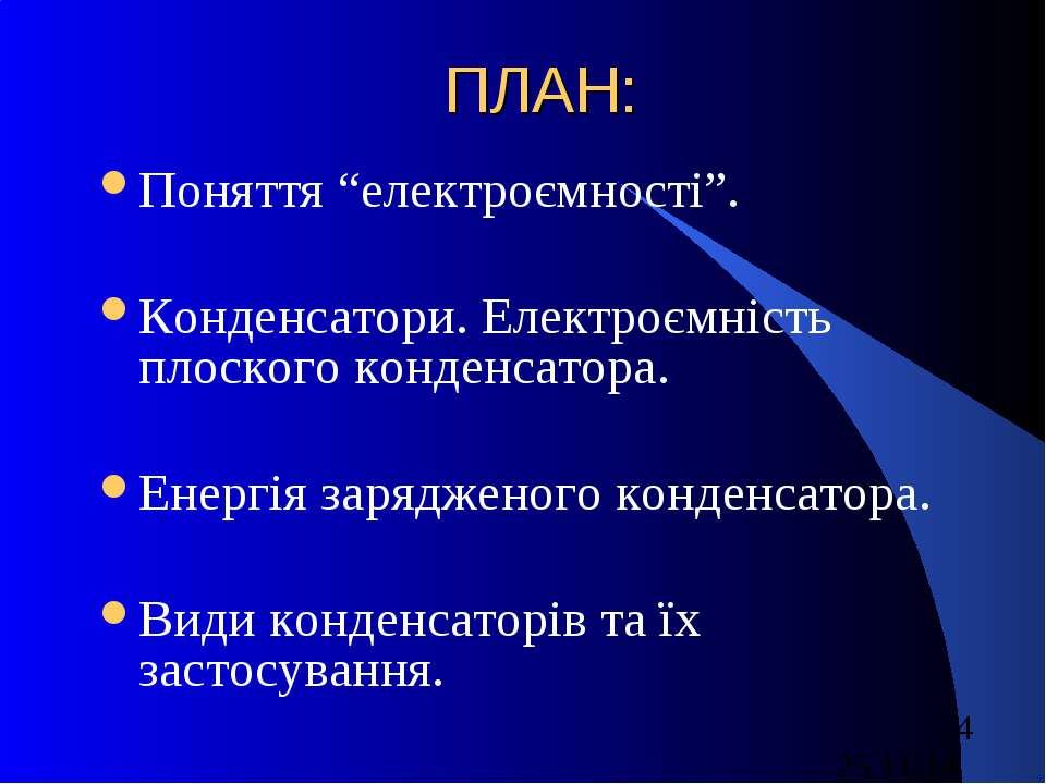 """ПЛАН: Поняття """"електроємності"""". Конденсатори. Електроємність плоского конденс..."""