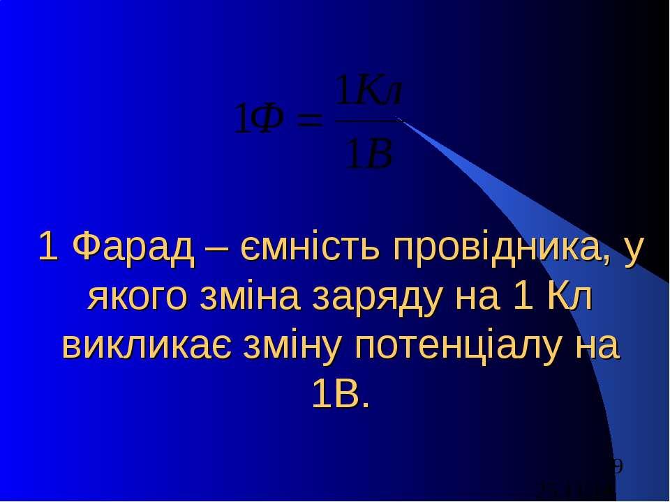 1 Фарад – ємність провідника, у якого зміна заряду на 1 Кл викликає зміну пот...