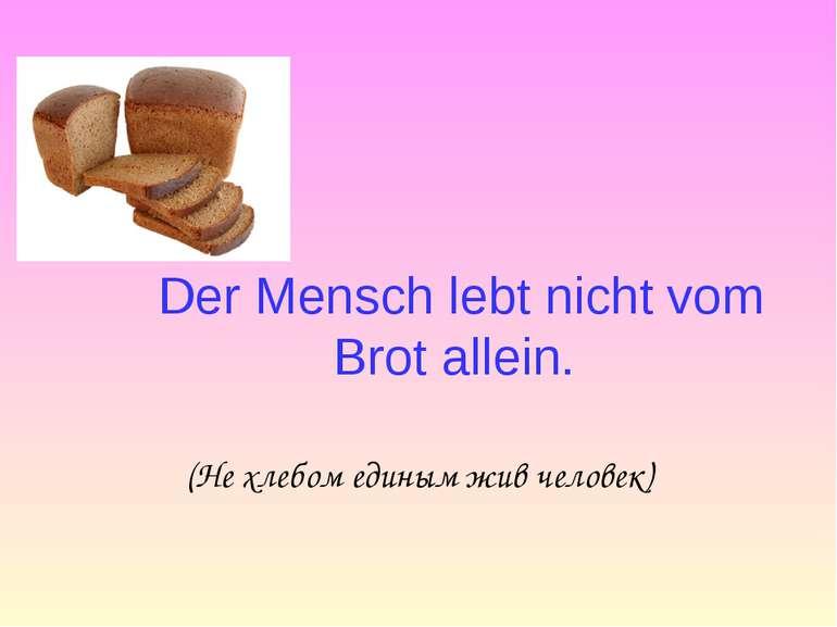 Der Mensch lebt nicht vom Brot allein. (Не хлебом единым жив человек)