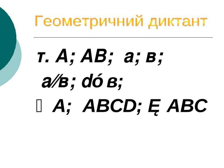 т. А; АВ; а; в; а⁄⁄в; d⊥в; ∠А; АВСD; △ABC ✐