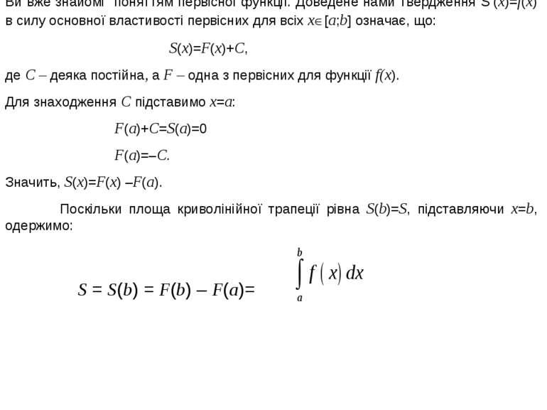 Ви вже знайомі поняттям первісної функції. Доведене нами твердження S'(x)=f(x...