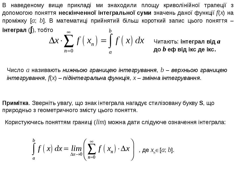 В наведеному вище прикладі ми знаходили площу криволінійної трапеції з допомо...