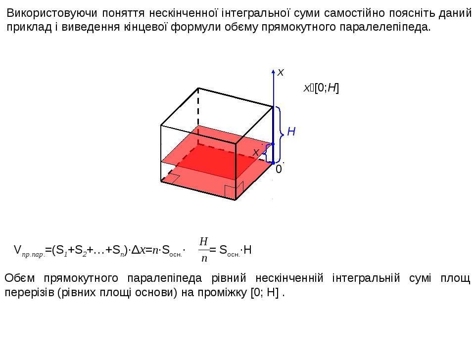 x H x [0;H] 0 x Використовуючи поняття нескінченної інтегральної суми самості...